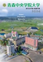 看護学部 案内・入試ガイド(2021年度版)