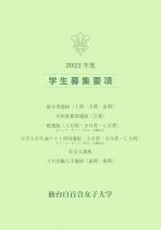 一般入学願書(推薦・総合型・共通テスト含む)(2021年度版)