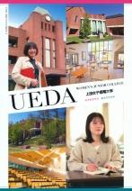 大学案内・入試ガイド(2022年度版)
