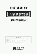 女子学生特別入試入学試験要項(願書)(2020年度版)