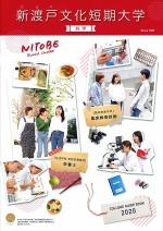 臨床検査学科 大学案内・一般入学願書(推薦含む)(2020年度版)