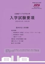 AO・特別入試要項(2020年度版)【2020年4月入学/9月入学用】