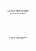 大学院看護学研究科(修士課程) 大学院案内・願書(2020年度版)