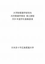 大学院看護学研究科(博士課程) 大学院案内・願書(2020年度版)