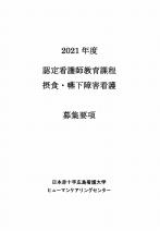 認定看護師教育課程 大学案内・願書資料(2020年度版)