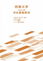 編入学&社会人&シニア入学&シニア編入学入学試験要項(2021年度版)