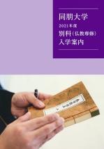 別科(仏教専修)案内パンフレット&入学試験要項(2021年度版)