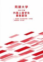 外国人留学生入試要項(願書付)(2020年度版)