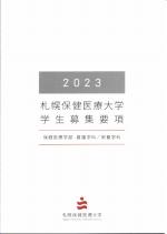 一般入学願書(推薦・センター含む)・問題集(2019年度版)
