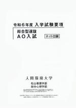 大学案内・松山看護学部総合型選抜ネット出願資料(AO)(2021年度版)