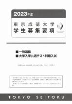 入学願書(一般/共通テスト利用)(2021年度版)