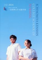 大学案内・一般入学願書(2020年度版)
