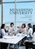 留学生向けパンフレット(2021年度版)