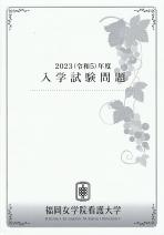 過去問題集(2020年度版)