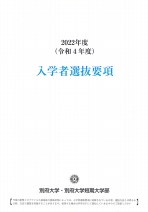 一般入学願書(推薦・センター含む)(2020年度版)