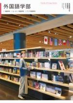外国語学部 案内資料(2021年度版)