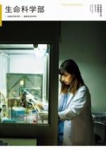 生命科学部 案内資料(2021年度版)
