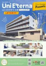 入学準備マニュアル2021速報版&山口吉田学生会館案内資料