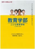 教育学部こども教育学科 案内資料(2020年度版)