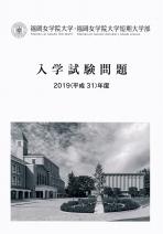 入学試験問題集(2019年度)