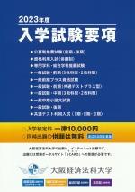 入学試験要項(一般・推薦・センター)(2020年度版)