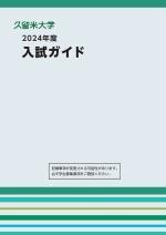入試ガイド(2020年度版)