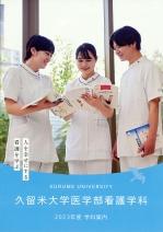 看護学科パンフレット(2020年度版)