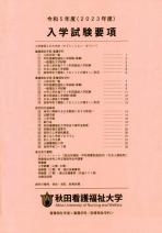 一般選抜願書(学校推薦型・総合型・共通テスト利用含む)(2022年度版)