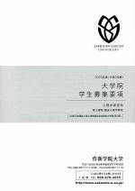 大学院 心理学研究科 募集要項(2020年度版)