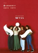 大学案内・一般入学願書(推薦・センター含む)、問題集(2019年度版)