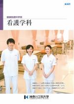 健康医療科学部 看護学科資料