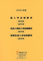 大学案内・編入学試験要項(2020年度版)