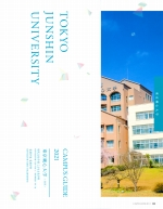看護学部 案内・一般選抜願書(推薦・共通テスト含む)(2021年度版)