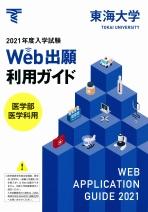 Web出願利用ガイド(医学部医学科用)(2021年度版)