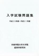 大学院 経営学研究科 入学試験問題集(2019年度版)
