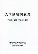 大学院 心理学研究科 入学試験問題集(2019年度版)