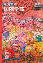 国際文化学部[国際コミュニケーション学科](学科案内)  2021年度版