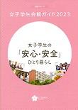 [発行:北園女子学生会館]