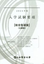 推薦願書(2019年度版)