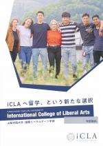 国際リベラルアーツ学部パンフレット(2022年度版)