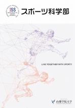 スポーツ科学部パンフレット(2021年度版)