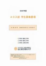 AO入試募集要項(工学部)