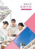 看護学部 案内・募集要項(一般・総合型・共通テスト)(2021年度版)
