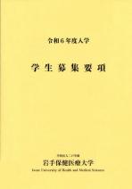 大学案内・一般選抜願書(推薦含む)(2022年度版)