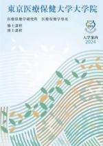 医療保健学研究科 案内(2020年度版)