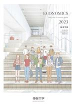 経済学部案内資料(2020年度版)