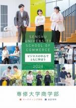 商学部案内資料(2020年度版)