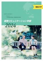国際コミュニケーション学部案内資料(2020年度版)