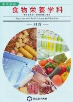 家政学部食物栄養学科 案内資料(2019年度版)