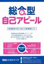 AO入試ガイドセット(2020年度版)